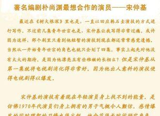 """[分享]171018 回顾树大根深宋仲基语录 """"对演员的定义与戏份无关"""""""