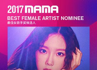 """[新闻]171019 泰妍入围""""2017MAMA""""最佳女歌手奖提名候补 投票今日17点开启!"""