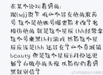 [分享]171022 欲加之罪何患无辞 鹿晗小号有情况?!