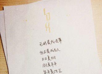 [新闻]171101 熙字如金准时更新 今天是有作业本儿的罗云熙
