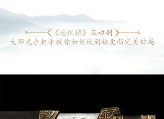[新闻]171105 《忘忧镇》避坑攻略 教你顺利与林大侠手牵手