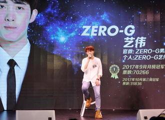 [新闻]171107 ZERO-G艺伟推个人纪录片 称周星驰对自己影响很大