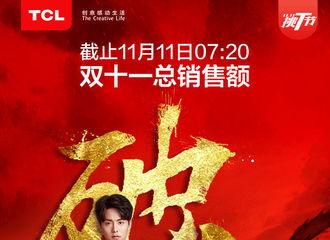 [新闻]171111 马天宇带货能力超强!TCL七小时销售额达10亿!