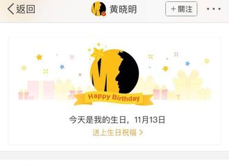 [新闻]171113 庆生协会会长陈学冬再上线 为黄晓明送上生日祝福