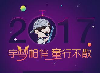 """[新闻]171113 2017""""宇梦童行""""接近尾声 回顾5年历程感触良多"""