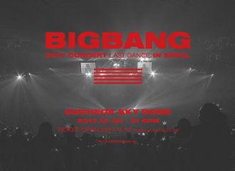 [新闻]171116 预售大战一触即发!BIGBANG首尔演唱会门票今日开放