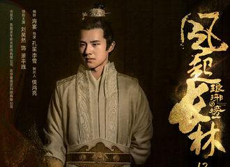 [新闻]171117 开播倒计时1个月启动 《琅琊榜之风起长林》发布刘昊然新海报