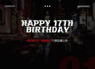 [分享]171118 易大佬生日应援 纽约时代广场11块大屏七天上屏应援投放