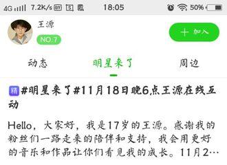 [新闻]171118 王源泡泡圈互动已上线 可爱回复粉丝问题
