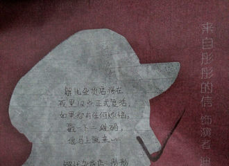 [分享]171118 与迪丽热巴的缘分时刻 快递喜获来自彤彤的手写信