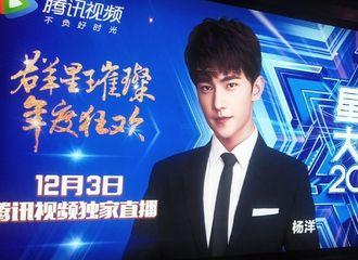[新闻]171119 了不得的公交广告牌预告:杨洋或将出席2017年腾讯星光大赏活动