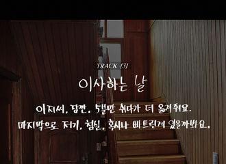 [新闻]171119 JUN.K新专主打曲track3《搬家日》手写歌词预告公开