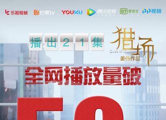 [新闻]171119 《猎场》全网播放量破50亿  郑秋冬进入新阶段