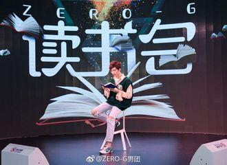 [新闻]171119 ZERO-G男团举办读书会 分享世界经典之作《小王子》观后感