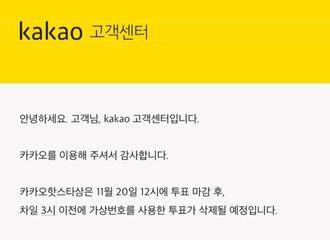 [新闻]171120 EXO kakao Hot Star投票被莫名清票 今晚结束仍不是最终结果