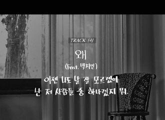 [新闻]171120 JUN.K新专第四首新曲预告 朴智敏参与《Why》伴唱