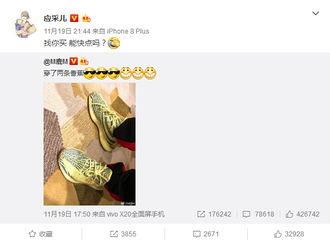 [新闻]171120 鹿晗晒鞋反被求代购 应采儿:找你买能快点吗?