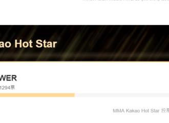 [新闻]171120 Kakao Hot Star投票以1294票惜败 但这还不是最终结果!