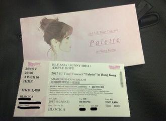 [分享]171120 连门票也是高颜值!今天你收到IU香港演唱会的门票了吗?