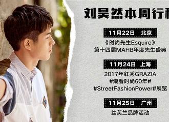 [新闻]171120 刘昊然本周很忙!北上广的一线暖阳们准备好见新鲜少年了吗?