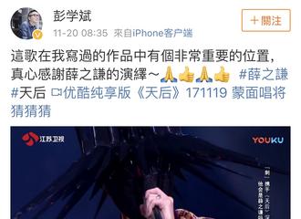 [新闻]171120 《天后》原唱、词曲作者发博:感谢薛之谦的演绎