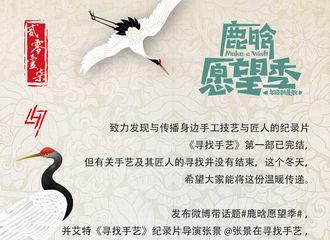[新闻]171120 鹿哥转发导演张景的微博 为《寻找手艺》助力