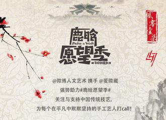 """[新闻]171120 鹿晗愿望季首周活动攻略 一起用""""心""""守护匠心"""
