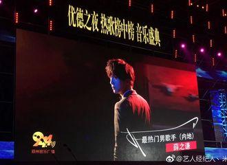 [新闻]171121 热歌榜中榜音乐盛典落幕 薛之谦获内地最热门男歌手奖