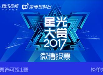 [新闻]171121 颖宝入围2017腾讯视频星光大赏 虫子们投票走起!