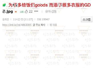 [新闻]171123 小权同学叕登热帖 演唱会上大方派周边