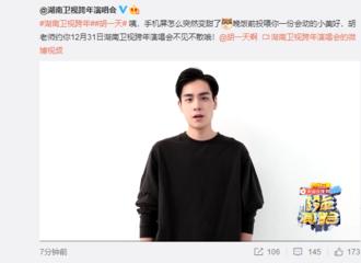 [新闻]171211 芒果台正式官宣 胡一天将登湖南卫视跨年演唱会
