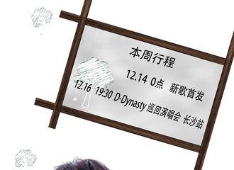 [新闻]171212 迪玛希又有新歌即将发布?14日零点惊喜首发!
