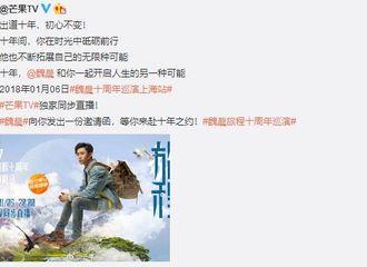[新闻]171231 魏晨巡演上海站将直播 倒计时6天与你不见不散