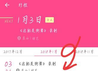 [新闻]180103 【行程】易烊千玺将出席《这就是街舞》媒体发布会
