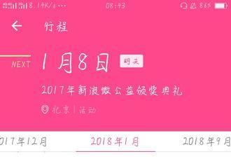 [新闻]180107 王俊凯现神秘行程 或1月16日北京飞泰国