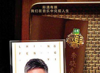 [新闻]170110 《歌手2》周五首唱 李晓东再上舞台动情落泪
