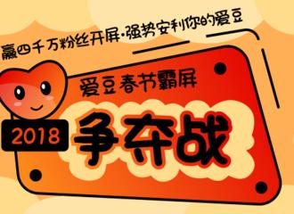 """[活动]180110 """"爱豆春节霸屏争夺战""""投票活动正式启动"""