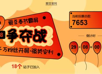 [新闻]180110 爱豆春节霸屏争夺战开启!发挥你的粉丝之力