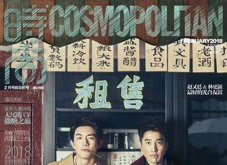 [新闻]180111 林更新赵又廷《时尚COSMO》封面公开 兄弟携手穿越旧时光隧道