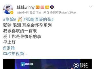 [新闻]180111 被演戏耽误的歌手 听张翰唱歌耳朵会怀孕