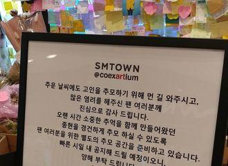 [分享]180113 SM COEX将为粉丝们专门设立金钟铉追悼空间
