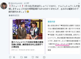 [分享]180114 南柱赫将登上日本节目 15日播出