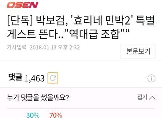 [分享]180114 宝剑综艺出击 韩网评论:厉害了!大发事件!