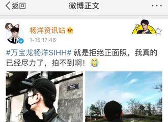 """[新闻]180115 杨洋与资讯站开启互怼模式 对傲娇属性被曝光表示""""十分不满"""""""