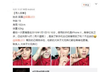 """[分享]180115 粉丝再次发起新一轮""""寻人启事"""" 吴磊竟已失踪14天?"""