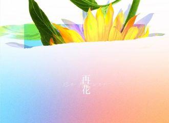 [新闻]180115 Re:flower计划正式启动 率智《在梦里》新版本今日公开