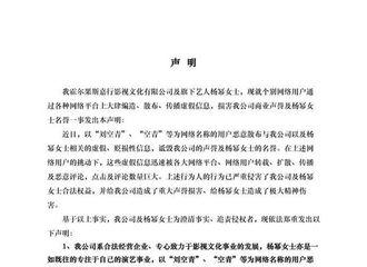 """[新闻]180116 杨幂工作室辟谣""""塑料姐妹花""""传闻 将用法律维权"""