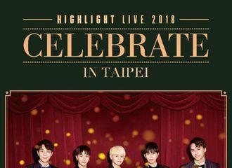 [新闻]180117 HIGHLIGHT将于3月在台北举办演唱会!