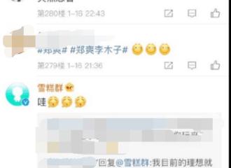 [分享]180117 郑爽雪糕群官博活跃似高仿 竟撩完就跑?