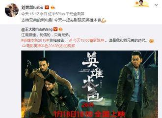[新闻]180118 宣传博主再上线 刘昊然倾情赠送《英雄本色》微博广告位